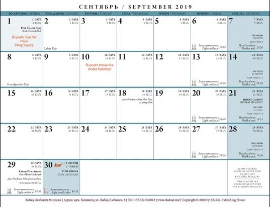 Calendar5780_Page_05