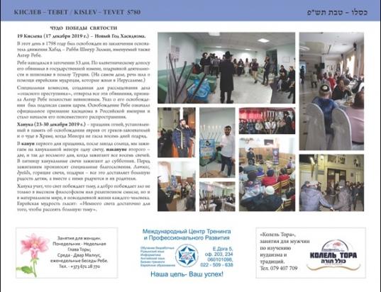 Calendar5780_Page_10