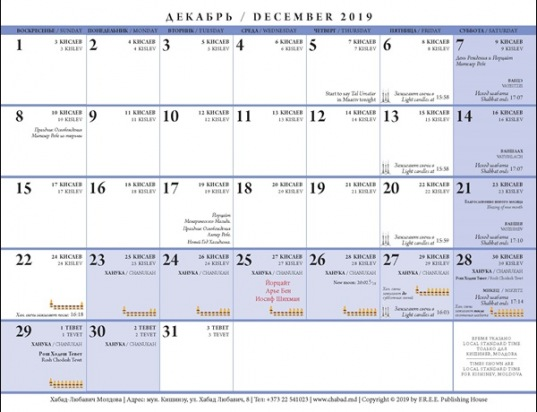 Calendar5780_Page_11