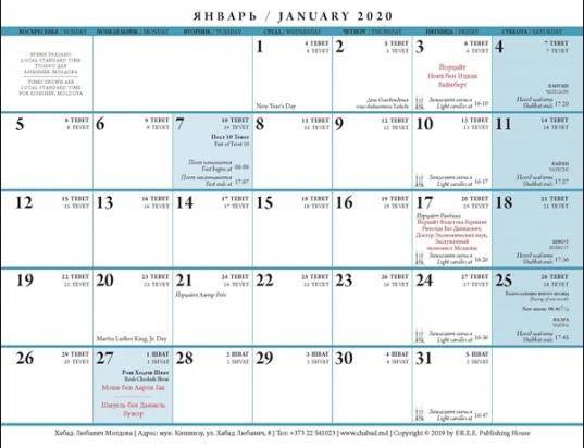 Calendar5780_Page_13