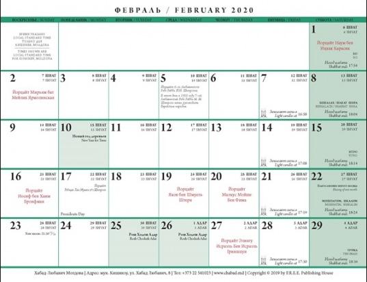 Calendar5780_Page_15