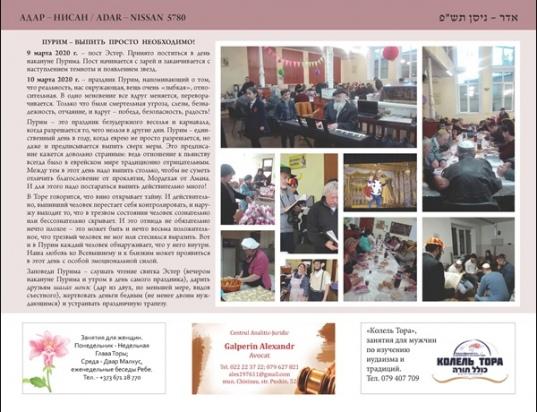 Calendar5780_Page_16
