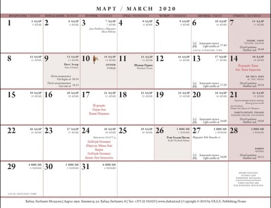 Calendar5780_Page_17