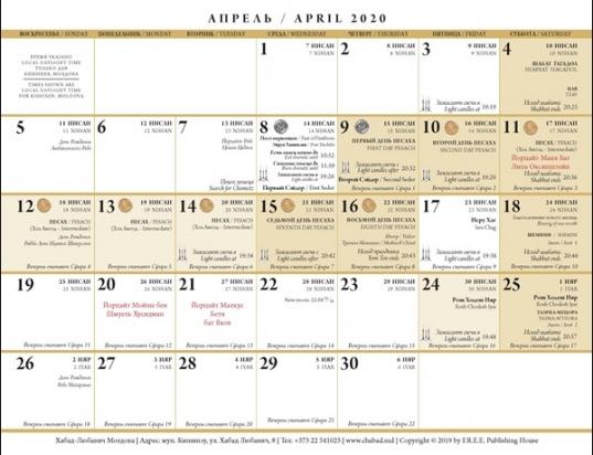 Calendar5780_Page_19