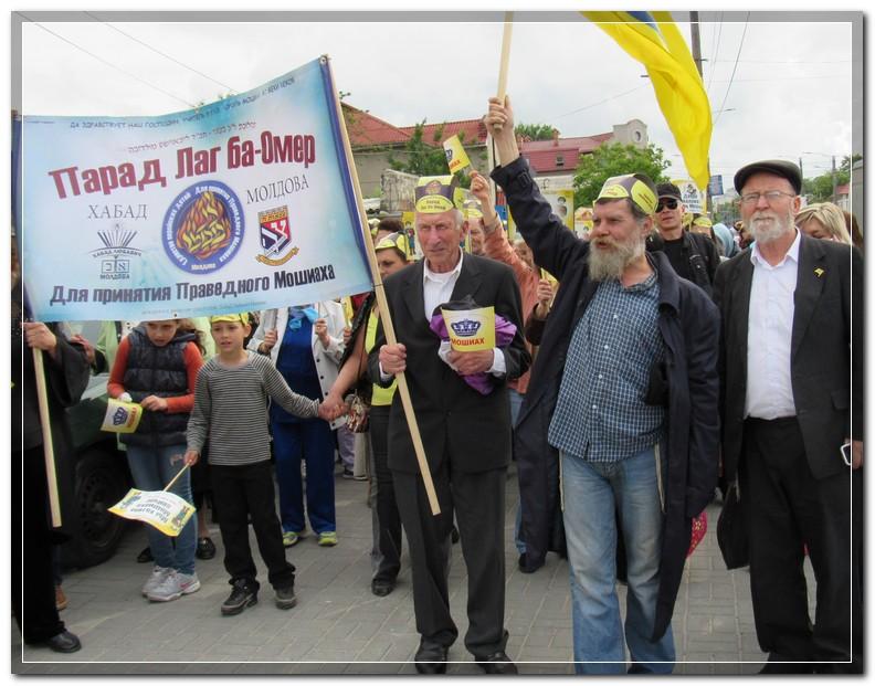 Jewish Pride at Moldavian Capital