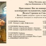 Приглашаем вас на концерт скрипача Йеля Строма из Америки!