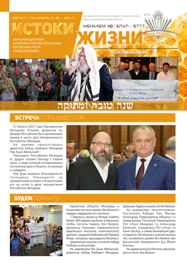 Истоки Жизни - Август | сентябрь - Ав | Елул (7-8)