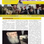 Истоки Жизни – Март | апрель (11-12) — 2018 – Адар | Нисан – 5778