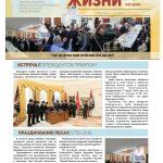Истоки Жизни – Май | Июнь (13-14) 2018 – Ияр | Сиван 5778