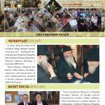 Истоки Жизни июль | Август (15-16) — 2018 Таммуз | Ав – 5778