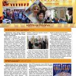Истоки Жизни – Ноябрь | Декабрь (17-18) 2018 – Хешван | Кислев 5779