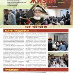 Истоки Жизни – Март — Апрель (19- 20) — 2019 – Адар II   Нисан — 5779