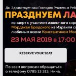 Our very exciting news – Lag B'omer Concert