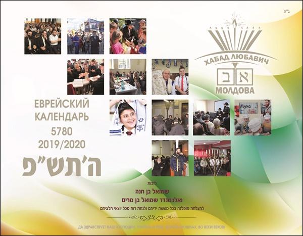 ХАБАД Любавич Молдова выпустил в свет новые еврейские календари на 5780 год.