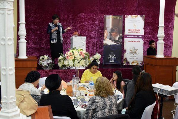 Конференция для женщин «Ключ к счастью».