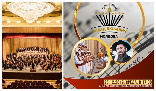 Chanukah Concert to Mark 30 Years of Chabad Moldova