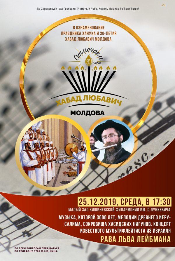 30-летия ХАБАД Любавич Молдова